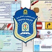 مدارکی که پلیس راهنمایی و رانندگی از ما می خواهد