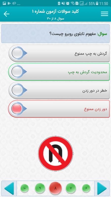 کلید سوالات - اپلیکیشن آیین نامه رانندگی