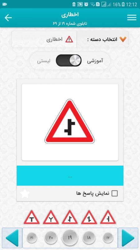 تابلوشناسی - اپلیکیشن آیین نامه رانندگی