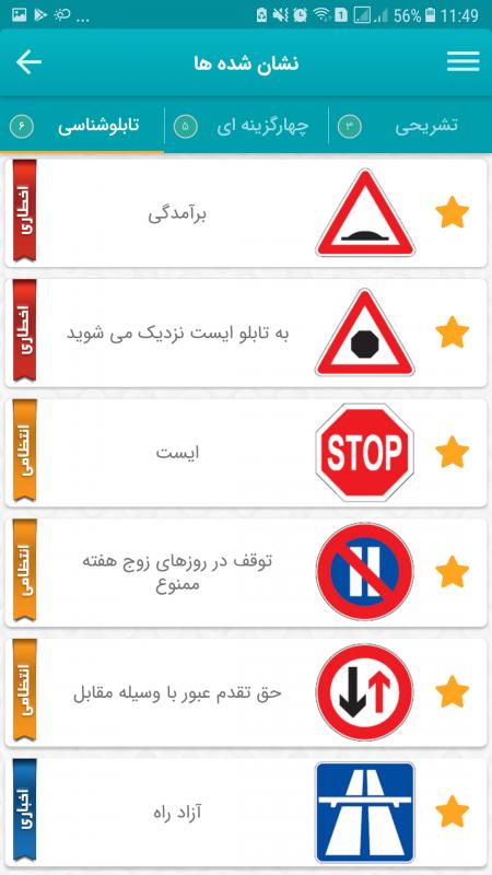 نشان شده ها - اپلیکیشن آیین نامه رانندگی